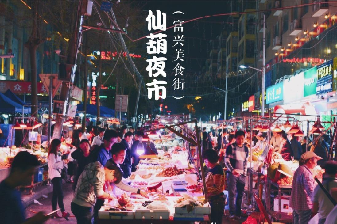 仙葫夜市.png